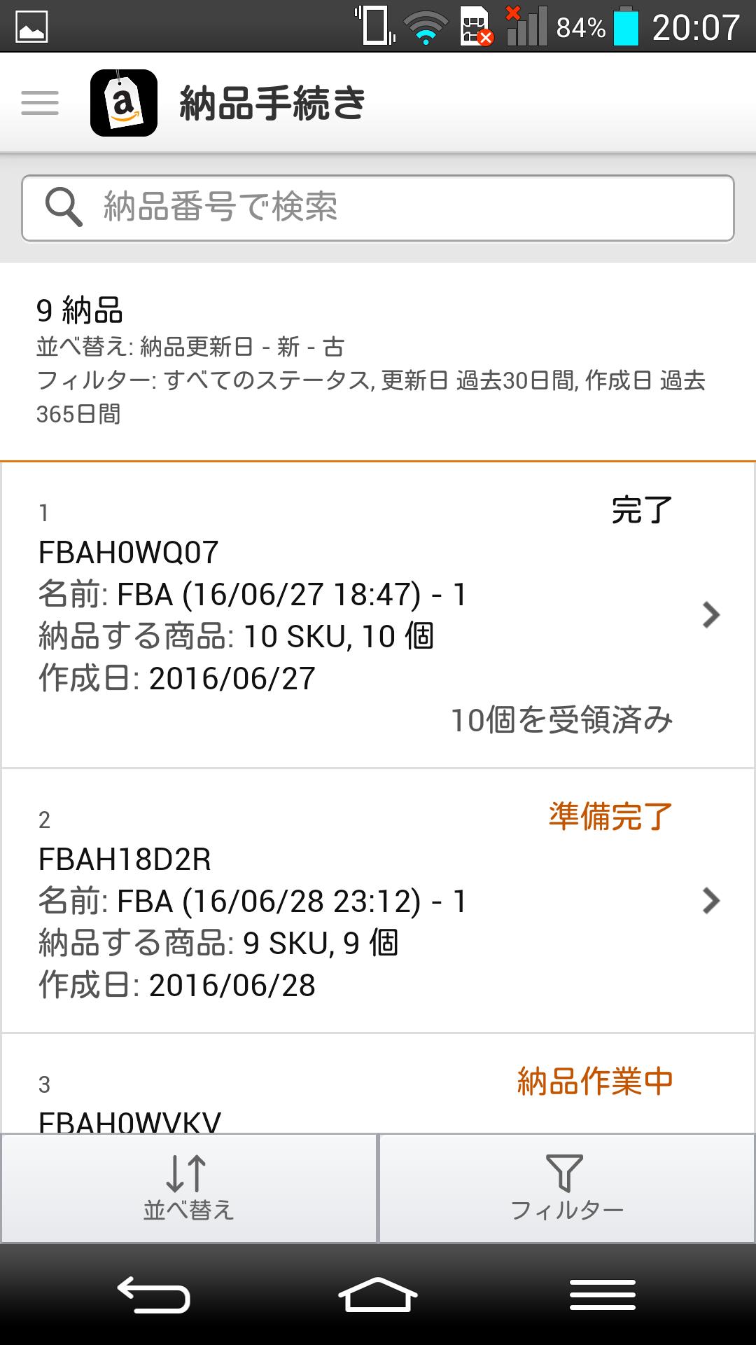 Screenshot_2016-06-29-20-07-40