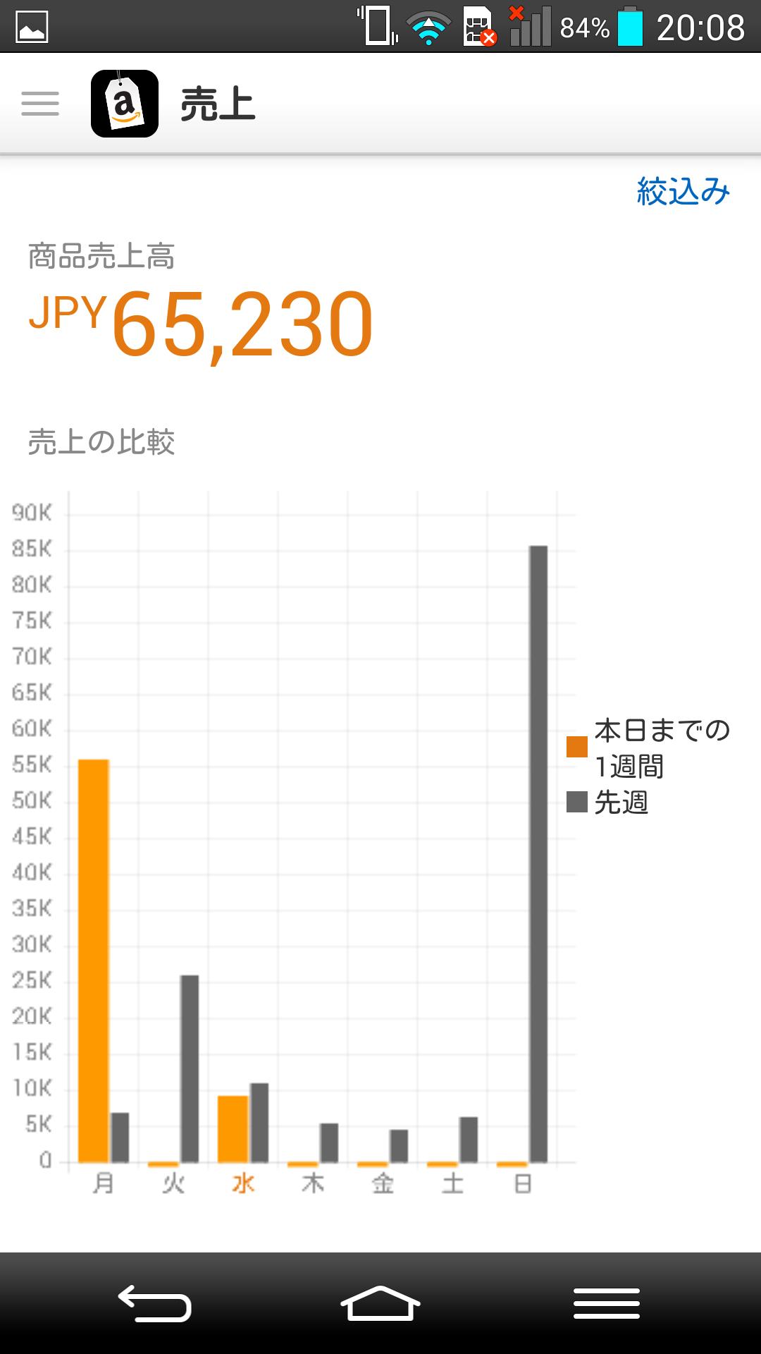 Screenshot_2016-06-29-20-08-13 (1)