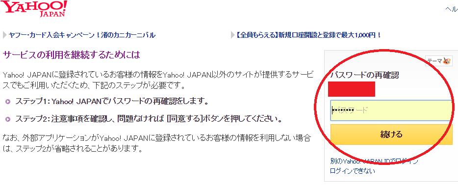 SnapCrab_NoName_2016-6-25_0-26-47_No-00