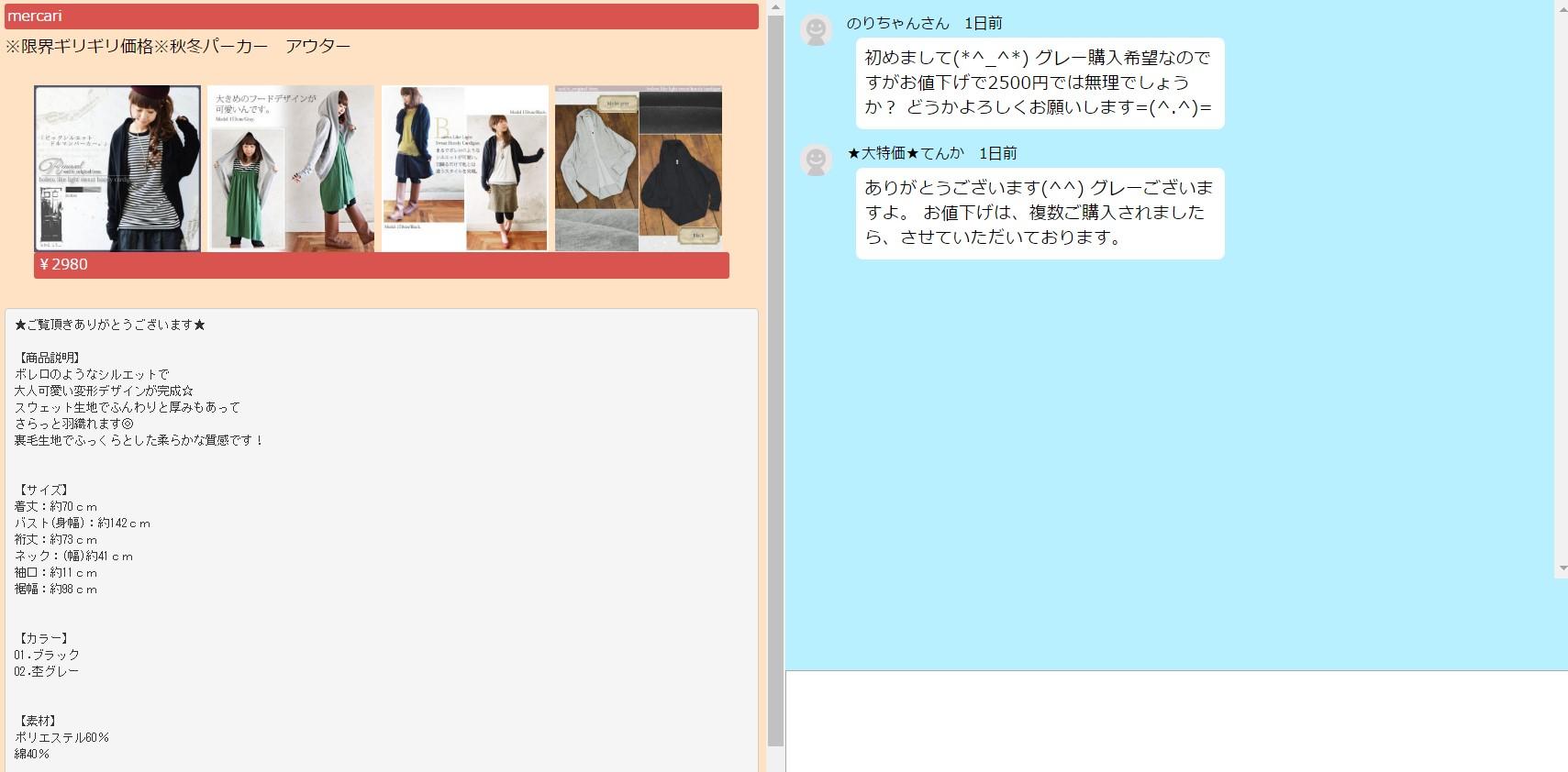 SnapCrab_NoName_2017-2-18_10-18-12_No-00