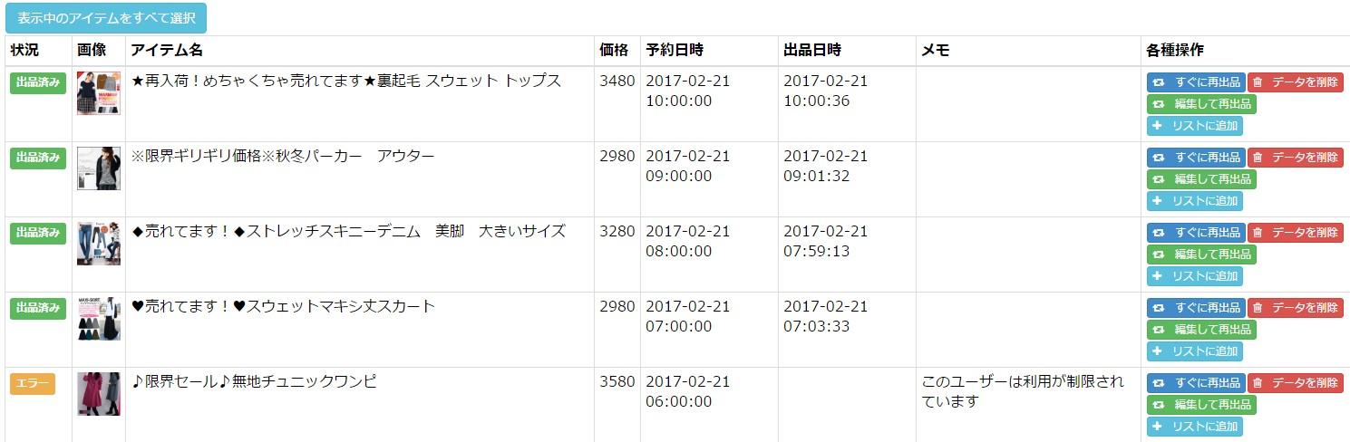 SnapCrab_NoName_2017-2-21_10-45-23_No-00