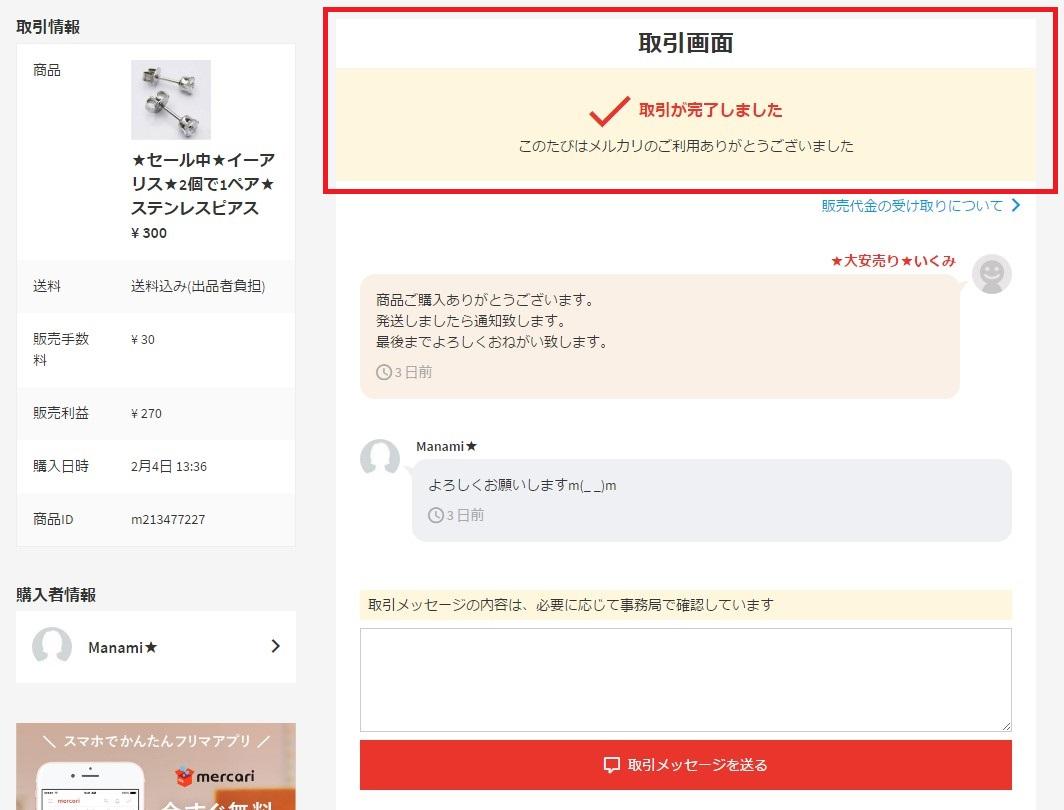 SnapCrab_NoName_2017-2-8_10-47-21_No-00